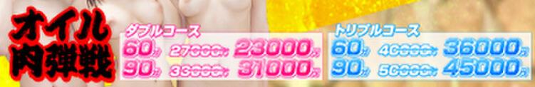 豊満美女とのオイル肉弾戦 <3P☆ 4P> バトル 性感エステ&ヘルス 半熟マンゴー(蒲田/デリヘル)