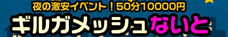 夜の激安イベント!合言葉は【ギルガメッシュNight】 DAISUKI【ダイスキ!】(栄町(千葉市)/デリヘル)