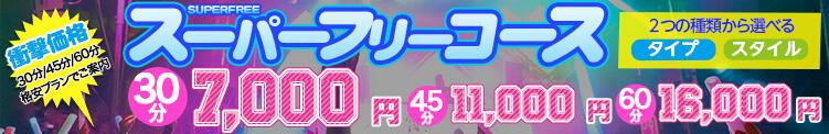 【スーパーフリーコース!】 クラブFG(FG系列)(曙町/ヘルス)