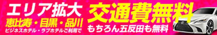 エリア拡大!恵比寿・目黒・品川も交通費が無料 五反田おもらし倶楽部(目黒/デリヘル)