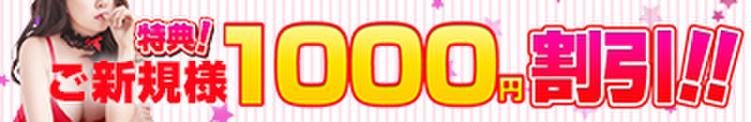 ご新規様特典【各コース1,000円OFF】 五反田おもらし倶楽部(目黒/デリヘル)