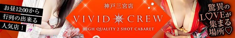 神戸にもヴィヴィッドクルーはあります!! VIVIDCREW十三店(十三/おっパブ・セクキャバ)