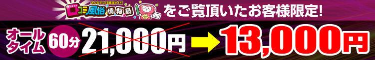 衝撃価格【新規割】60分13,000円 INFINITY GOLD~インフィニティゴールド~(天王町(水戸市)/デリヘル)
