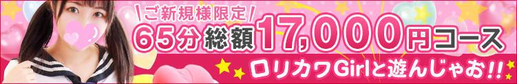 ご新規様限定☆65分17,000円 西川口コスプレメイド学園(西川口/デリヘル)