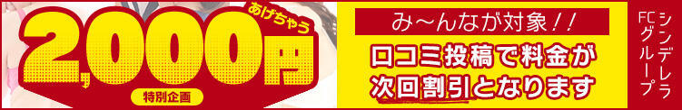 口コミの投稿で2,000円割引 西川口コスプレメイド学園(西川口/デリヘル)