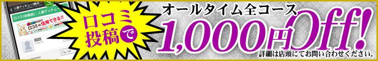 口コミ投稿で1,000円OFF!! 人妻ゲッチュー(横浜曙町)(曙町/ヘルス)