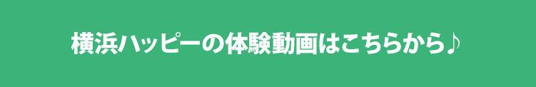 横浜ハッピーの体験動画はこちらから♪ 横浜ハッピーマットパラダイス(曙町/ヘルス)