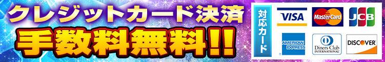 ☆クレジットカード手数料無料☆ GALAXY NEO(赤羽/ピンサロ)