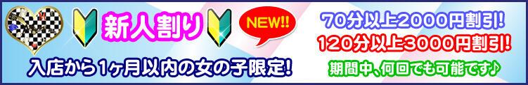 【新人期間限定イベント『新人割!』】 M&m Maidとm男の夢物語。(西川口/デリヘル)