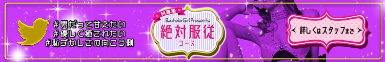 絶対服従コース バチェラーガール(池袋/ピンサロ)