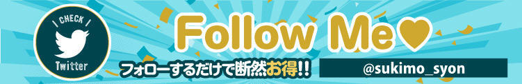 Twitter! バチェラーガール(池袋/ピンサロ)
