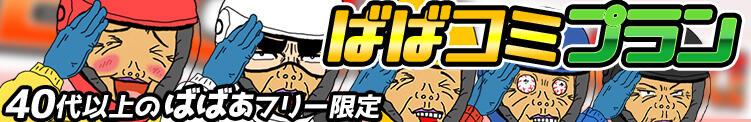 ばばコミコミ町田プラン 熟女の風俗最終章 町田店(町田/デリヘル)