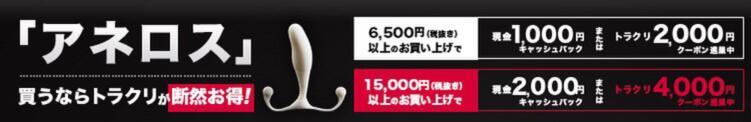 アネロス買うならトラクリがお得!! 新宿~出張 前立腺トリートメント&M性感 トランス@クリニック東京(新宿・歌舞伎町/デリヘル)