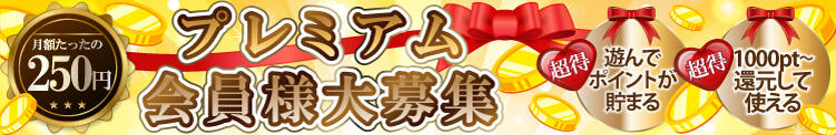 プレミアム会員様大募集!! デリ活-マッチングデリヘル 風俗×出会い×デートクラブが融合したデリヘル!(池袋/デリヘル)