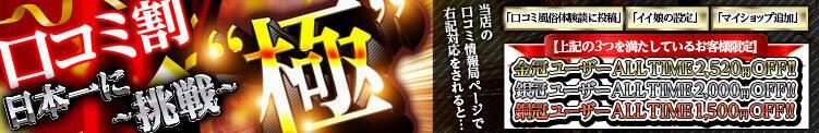 """口コミ割 """"極"""" ~日本一に挑戦~ バチェラーガール(池袋/ピンサロ)"""