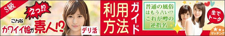 デリ活のご利用方法 デリ活-マッチングデリヘル 風俗×出会い×デートクラブが融合したデリヘル!(池袋/デリヘル)