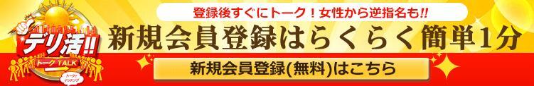 新規会員様大募集!!! デリ活-マッチングデリヘル 風俗×出会い×デートクラブが融合したデリヘル!(池袋/デリヘル)