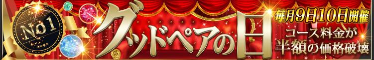 月に1度の大感謝祭★毎月9日10日は【グッドペアの日】!!! デリ活-マッチングデリヘル 風俗×出会い×デートクラブが融合したデリヘル!(池袋/デリヘル)