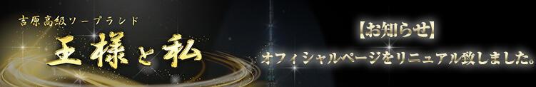 オフィシャルページ リニュアル! 王様と私(吉原/ソープ)