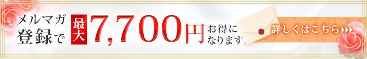 メルマガ登録☆合言葉割!入会金込みで60分13,200円から~♪ 東京メンズボディクリニック TMBC 池袋店(池袋/デリヘル)