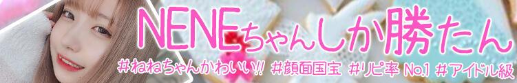 おまかせフリー割引 リラクゼーションエステ le Cocon(桜町(土浦市)/デリヘル)