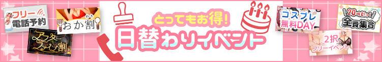 日替わりイベント開催中っ! 東京リップ 池袋店(池袋/デリヘル)