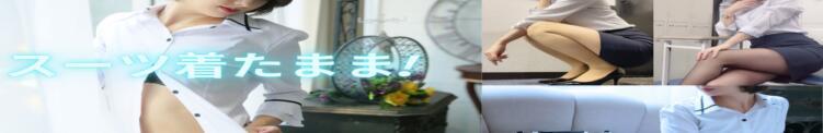 【スーツ着たままOP】始めました! Otocha~大人のおもちゃセールスレディ~/株式会社Otocha特命営業部(五反田/デリヘル)