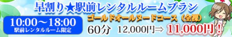 早割 オールヌード 60分 11,000円 ビタミンゴールド(神田/デリヘル)