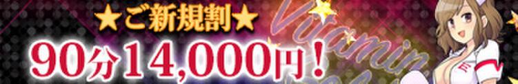 ★ご新規割★~堪能の90分コース限定~ ビタミンゴールド(神田/デリヘル)