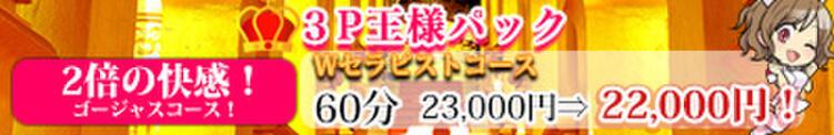 ★3P王様パック★(Wセラピストコース) ビタミンゴールド(神田/デリヘル)