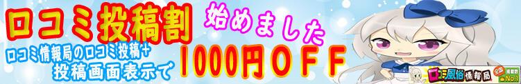 口コミ割引を開催中!! 亀と栗ビューティークリニック(桜町(土浦市)/ヘルス)