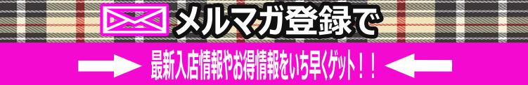 メルマガ登録でお得な情報をタイムリーに!! 亀と栗ビューティークリニック(桜町(土浦市)/ヘルス)