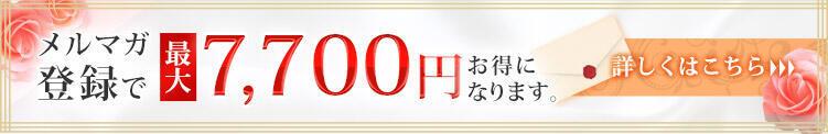 メルマガ登録☆合言葉割!入会金・指名料込みで60分12,000円から~♪ 東京メンズボディクリニック TMBC 新宿店(新宿・歌舞伎町/デリヘル)