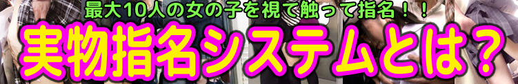 当店の「実物指名」システムとは? 満淫電車 女~磐線(桜町(土浦市)/ヘルス)