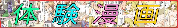 痴漢プレイまるわかり!体験漫画! 満淫電車 女~磐線(桜町(土浦市)/ヘルス)