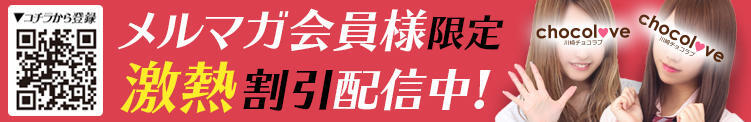 メルマガ会員様限定で超お得な情報を配信中! 川崎チョコラブ(川崎/ピンサロ)
