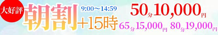 朝割リニューアルで15時まで激安価格50分10000円! 派遣社淫(新大久保/デリヘル)