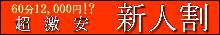 60分12,000円~超激安新人割!! 即プレイ専門店すぐして(池袋/ホテヘル)