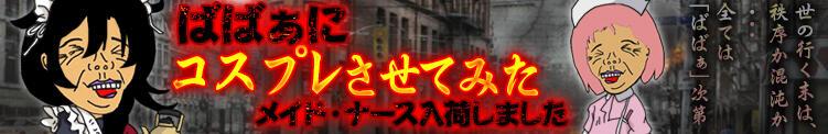 ばばあにコスプレ!!!これぞマニアプレイ☆ 熟女の風俗最終章 横浜本店(関内/デリヘル)