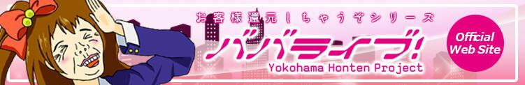 ババライブ! 熟女の風俗最終章 横浜本店(関内/デリヘル)