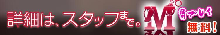 無料でなれる!M男コース! ハニカミ(渋谷/ピンサロ)