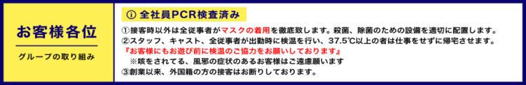 【重要】新型コロナウイルス対策の取り組み 処女・男性経験少ない素人イメクラ未経験(池袋/ホテヘル)