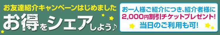 新イベント!お得をシェアしよう♪ 多恋人倶楽部(吉原/ソープ)