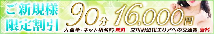 ☆ご新規様割引☆ネット指名・入会金無料!!立川周辺は交通費無料!! アロマキュアシス(立川/デリヘル)