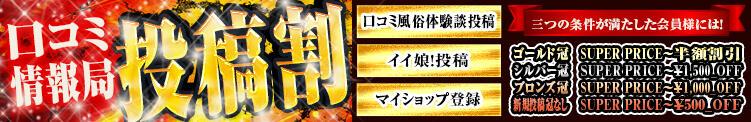 ☆口コミ投稿割り!!☆ GALAXY NEO(赤羽/ピンサロ)