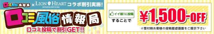イイ娘にご投稿のみで¥1,500-引き!! ライオンハート(五反田/ピンサロ)