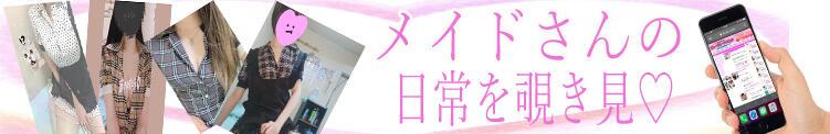 お気に入りメイドさんの意外な発見があるかも!? 亀と栗ビューティークリニック(桜町(土浦市)/ヘルス)