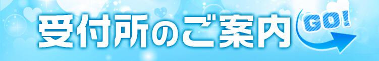 アクセスマップ 処女・男性経験少ない素人イメクラ未経験(池袋/ホテヘル)