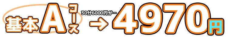 基本Aコースがお得♪ てこきのじかん(新宿・歌舞伎町/デリヘル)