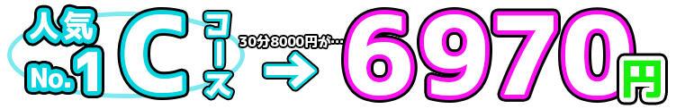 1番人気Cコースも今ならお得! てこきのじかん(新宿・歌舞伎町/デリヘル)